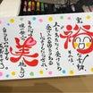裕美さんに贈るありがとう(*´ω`*)