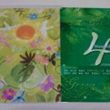 数秘&カラー 201…