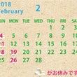2月5日臨時休業のお…
