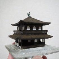 銀閣寺東山殿再現ジオラマ① 銀閣寺(観音殿)部分、ひとまず完成の記事に添付されている画像