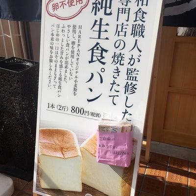 埼玉越谷市にOPEN!純生食パン工房「HARE/PAN」和食職人監修の絶品食パンの記事に添付されている画像