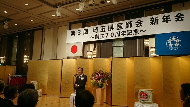 埼玉県医師会 新年会! | 田村 ...