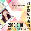 3月10日(土)☆ス…