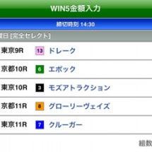 アフロ組!WIN5一…