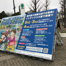 大阪FS&素鰤' S…