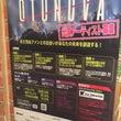 OTONOVA〜っ!
