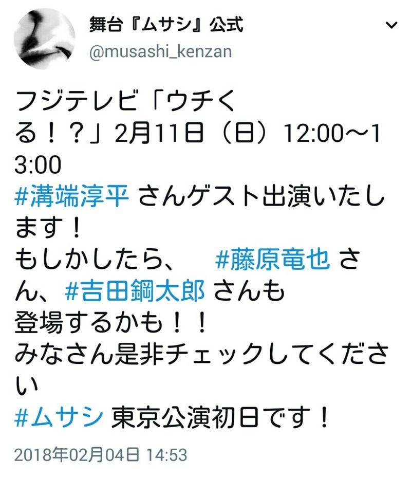 2月11日放送!『ウチくる!?』...