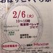 2/6はおはりこ!