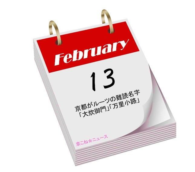 2月13日:京都がルーツの難読名...