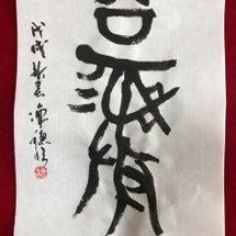 漢字も仮名も(^^)