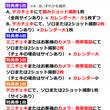 【無銭】2月10日(…