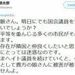 パヨク(反日外国人?…