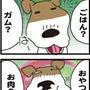 ★4コマ漫画「食欲の…