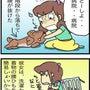 ★4コマ漫画「緊急事…