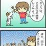 ★4コマ漫画「帯をア…
