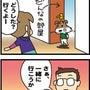 ★4コマ漫画「楽しい…