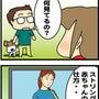 ★4コマ漫画「抱っこ…
