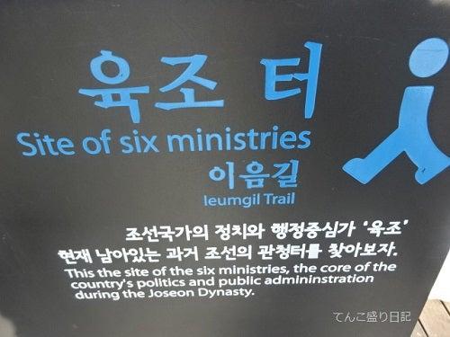 朝鮮時代の中央官庁・六曹を見つ...