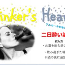 Drinker's …