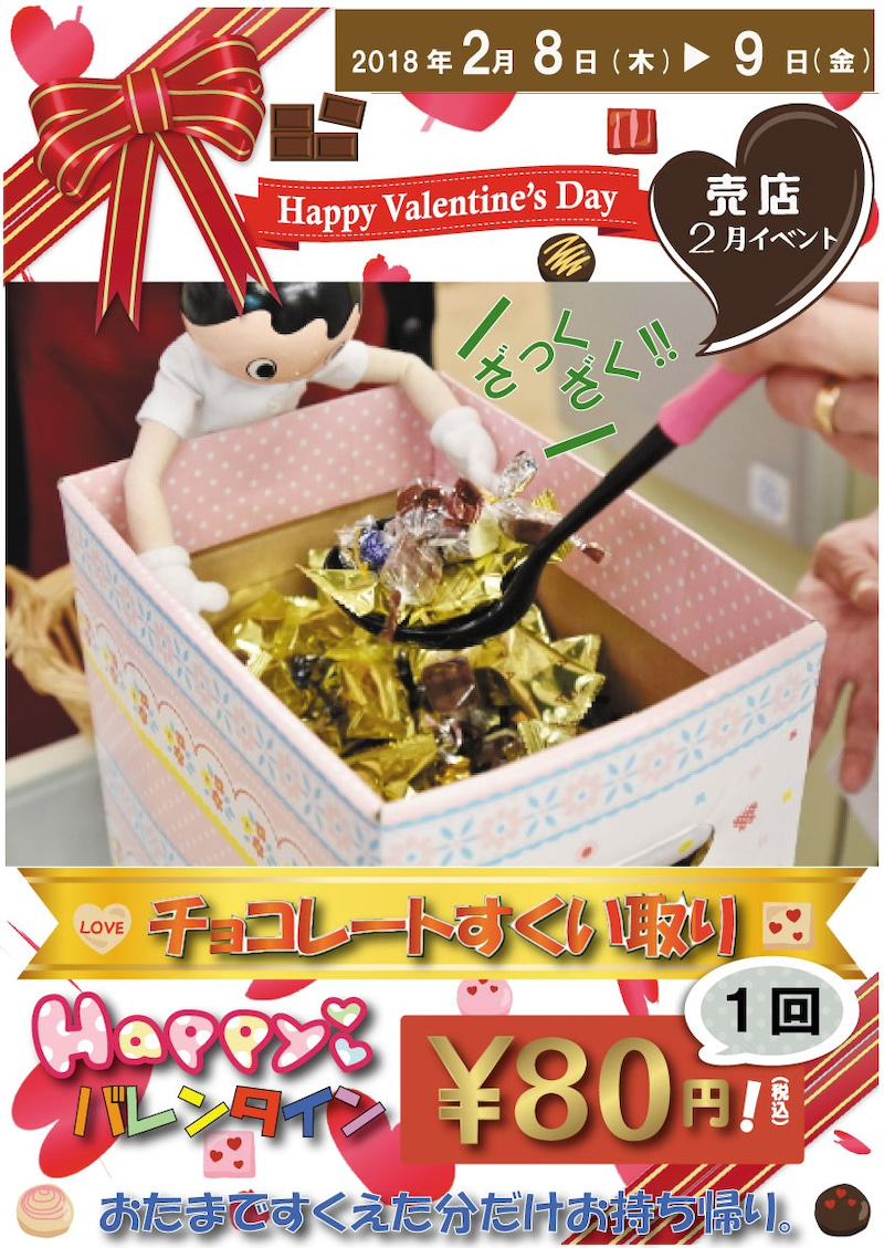 バレンタインイベントポスター