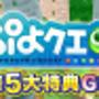 PC版『ぷよぷよ!!…