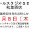 【臨時定休日】2月8…