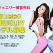 第1回日本JEWELRYモデル募集