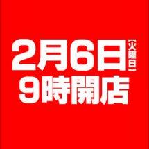 !!明日2月6日【火…