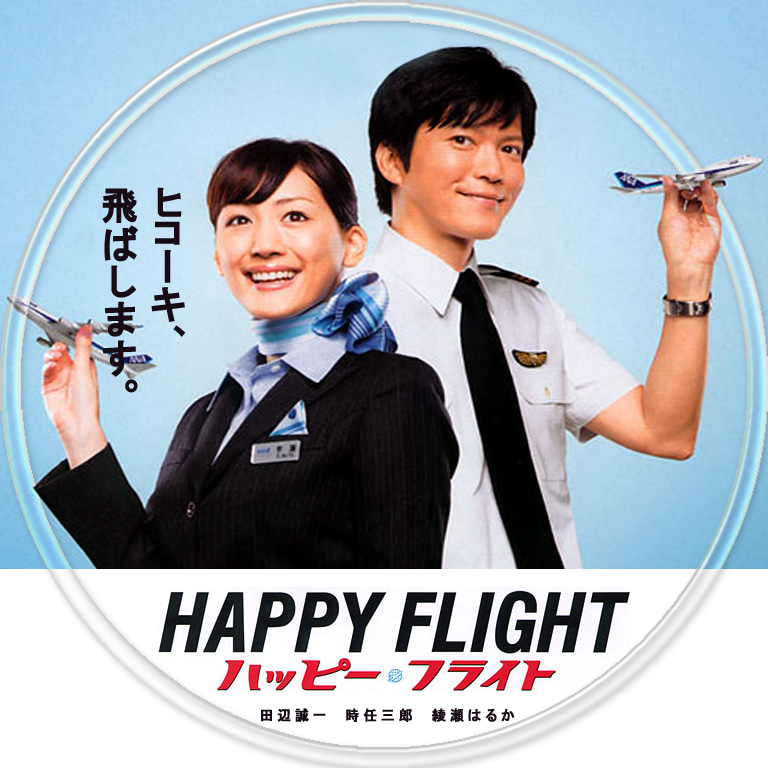 2018/映画/2.ハッピーフライト  ...