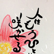 【 人生もうひと花咲…
