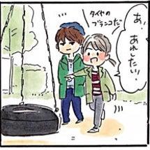 エッセイ漫画「公園デ…