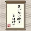 2月5日収支報告!本日のドル円モーサテ予想!108.7~109.7円安いとこ、ポチポチ拾い!の画像