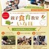 【親子食育教室 いなほ チラシ完成⭐︎】の画像
