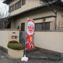 筑紫郡那珂川 本村邸…