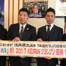 【KEIRINグラン…
