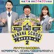 東海テレビ『バナナス…