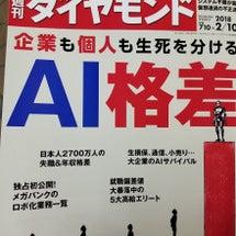 週刊ダイヤモンド/週…