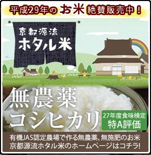 京都源流ホタル米