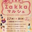 明日から京阪神Zak…