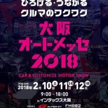 大阪オートメッセ20…