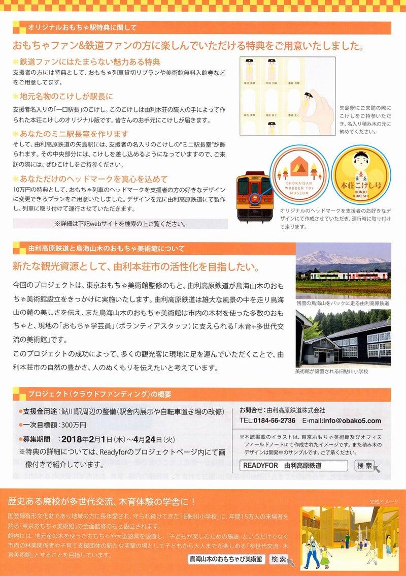 ◇由利鉄鮎川駅改修プロジェクト...