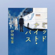 「ミッドナイト・バス…
