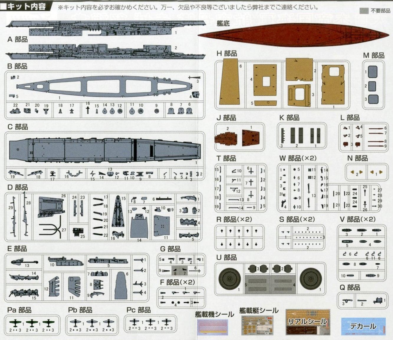 NX4 Japan Navy Aircraft Carrier Akagi – toyland hobby