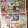 伊豆新聞に広告を掲載しましたの画像