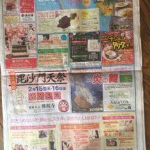 伊豆新聞に広告を掲載…
