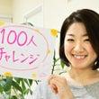100人チャレンジ!…