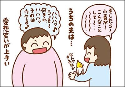 愛想笑いが下手 | 【漫画】オカ...