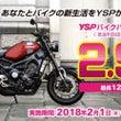 YSPバイクバジェッ…
