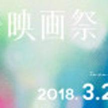 第32回高崎映画祭で…
