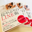 《第2弾新刊発売記念》LINE@限定  掟やぶりのLINE術発売キャンペーン♪